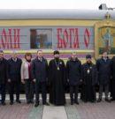 Поезд «За духовное возрождение России»–2018. Отправление