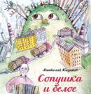 """АНАТОЛИЙ КАЗАКОВ """"СОПКА И БЕЛОЕ ОБЛАЧКО"""""""